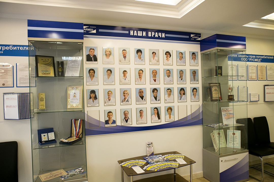 Медицинский центр Армед-холл