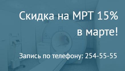 Скидка на МРТ