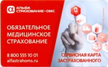 """Сервисная карта """"АРМЕД"""""""