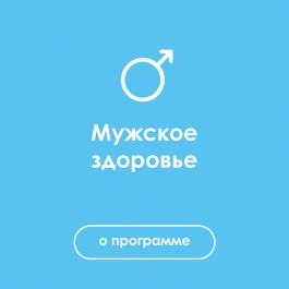 Программа мужского обследования