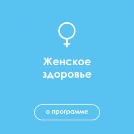 Программа женского обследования